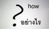 疑問詞「อย่างไร(ヤーンライ)」~「どうやって」の言い回し~