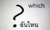 疑問詞「อันไหน(アンナイ)」~「どっち」の言い回し~
